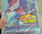 【PSP】ダライアスバースト