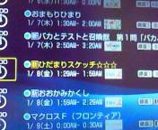 【アニメ】2010<br />  年冬アニメ録画スケジュール