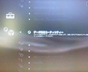 【PS3】故障・ディスク認識不可②