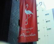 【LIVE】Fic<br />  tion Junction CLUBファンクラブイベント第2弾『トーク&ミニミニ<br />  LIVE#2@Flamingo the Arusha