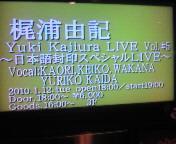 【LIVE】Yuk<br />  i Kajiura LIVE Vol.#05〜日本語封印スペシャルLIVE<br />  〜@なんばHatch