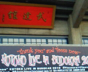 【LIVE】KOT<br />  OKO KOTOKO LIVE IN BUDOKAN 2010『Pleas<br />  ure×Pleasure<br />  =Pleasure!!!<br />  』@日本武道館