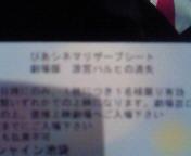 【映画】涼宮ハルヒの消失