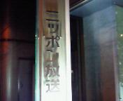 【映画】ネクスト・リアル①『イヴの時間〜上映&トーク〜』@ニッポン放送 imagine<br />  スタジオ