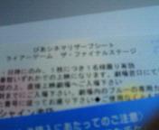 【映画】ライアーゲームザ・ファイナルステージ