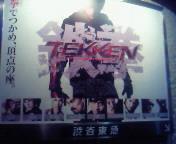 【映画】鉄拳-TEKKEN-