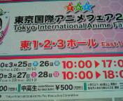 【イベント】東京国際アニメフェア2010