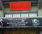 【LIVE】坂本真綾MAAYA SAKAMOTO 1DAY SPECIAL <br />  LIVE『Gift<br />  』from EVERYWHERE<br />  @日本武道館