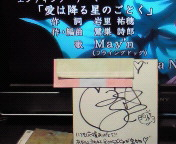 【アニメ】最強武将伝〜三国演義 <br />  May'n 『愛は降る星のごとく』