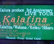 """【LIVE】Kal<br />  afina LIVE2010""""Red Moon""""@なんばHatc<br />  h"""