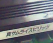 【MVS】真サムライスピリッツ