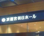 【LIVE】島谷ひとみ Premium meets Premium20<br />  10@浜離宮朝日ホール