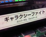 【MVS】ギャラクシーファイト