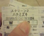 【映画】ハナミズキ