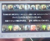 【PSP】ロードオブアルカナ②