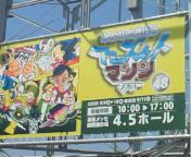 【イベント】第48<br />  回アミューズメントマシンショー@幕張メッセ