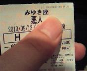 【映画】悪人(<br />  ネタバレ)