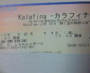 【CDS】Kala<br />  fina-輝く空の静寂には-