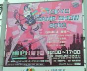【TGS】東京ゲームショウ2010-SCE<br />  ブース-