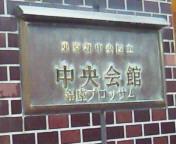 【LIVE】伊藤賢治gentle echo meeting 2<br />  @銀座ブロッサム