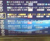 【アニメ】2010<br />  年秋放送開始アニメ録画スケジュール