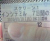 【映画】インシテミル 7<br />  日間のデスゲーム