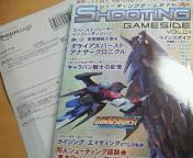 【書籍】シューティングゲームサイド