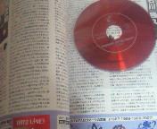 【CDS】ダライアスバーストアナザークロニクル先行試聴盤