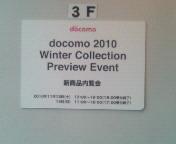 【イベント】docomo 2010 Winter Collec<br />  tion Preview Event