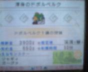 【PSP】モンスターハンターポータブル3rd <br />  迅王牙狩猟人編①-<br />  尾槌竜ドボルベルク撃破&村★5キークエスト攻略レシピ-