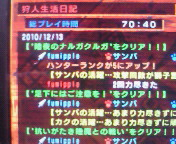 【PSP】モンスターハンターポータブル3rd <br />  ユクモの護り手編①『暗夜のナルガクルガ』クリア&集会浴場★6キークエスト攻略レシピ