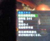 【PSP】モンスターハンターポータブル3rd <br />  ユクモの護り手編②『月下の渓流に、双雷は轟く』クリア&集会浴場★7キークエスト攻略レシピ
