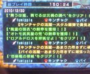 【PSP】モンスターハンターポータブル3rd <br />  ユクモの護り手編③アマツマガツチ討伐&集会浴場★8キークエスト攻略レシピ