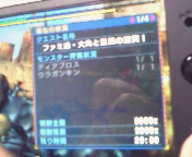【PSP】モンスターハンターポータブル3rd <br />  三界制覇狩猟人編③『ファミ通・大角と巨鎚の激突!』ランス攻略レシピ