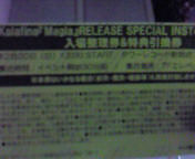 【LIVE】Kal<br />  afina『Magia<br />  』RELEASE SPECIAL INSTORE LIVE<br />  @新宿タワーレコード