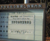 "【LIVE】坂本真綾 LIVE TOUR 2011""You can't ca<br />  tchme""@厚木市文化会館大ホール"