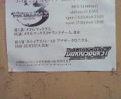 【LIVE】ZUN<br />  TATA ゲームミュージックダブルLIV<br />  E第2部『ダライアスバーストアナザークロニクル』@SHIBUYA <br />  O-EAST