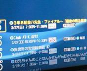 【TV】3<br />  年B組金八先生-ファイナル-