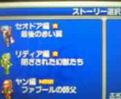 【PSP】ファイナルファンタジーⅣコンプリートコレクション③リディア編クリア♪