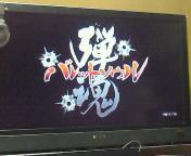 【XBOX360】バレットソウル-<br />  弾魂-+リアルアーケードPro.VX SE