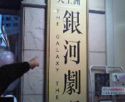 【舞台】坂本真綾・朗読劇私の頭の中の消しゴム 3rd letter<br />  @天王洲銀河劇場