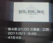 【PSP】最後の約束の物語④-<br />  破軍ザラドイェル撃破-