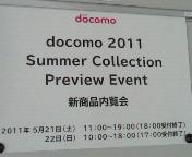 【イベント】docomo 2011 Summer Collec<br />  tion Preview Event