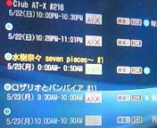【CS】水樹奈々 seven pieces<br />  〜NANA MIZUKI LIVE JOURNEY 2011 side-B<br />  〜第1話『声』