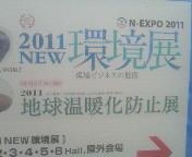 【イベント】2011<br />  年NEW環境展@東京ビッグサイト
