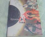 【書籍】NTT<br />  出版ロマンシングサ・ガ大事典(<br />  復刻版)