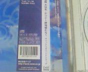 【OST】怒首領蜂大往生・ケツイ〜絆地獄たち〜