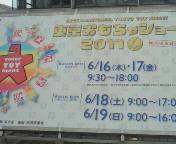 【イベント】東京おもちゃショー2<br />  011@東京ビッグサイト