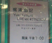 "【LIVE】梶浦由記 Yuki Kajiura LIVE vol.#7 <br />  ""FICTION<br />  ""@NHK<br />  ホール"
