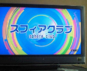 【NTV】【声優】スフィアクラブ